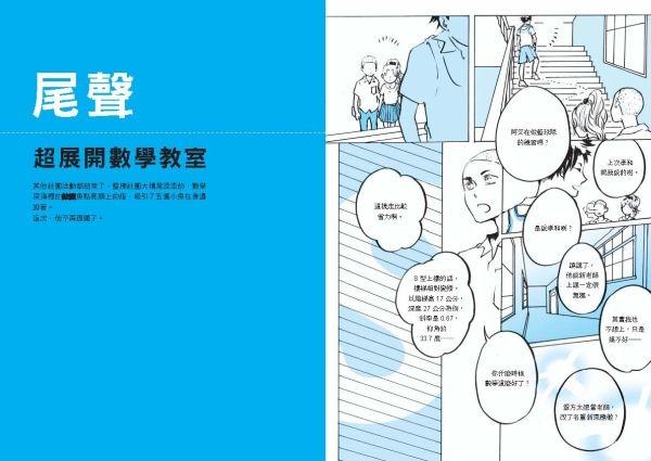 超展開數學教室-內頁-雙0427_頁面_134