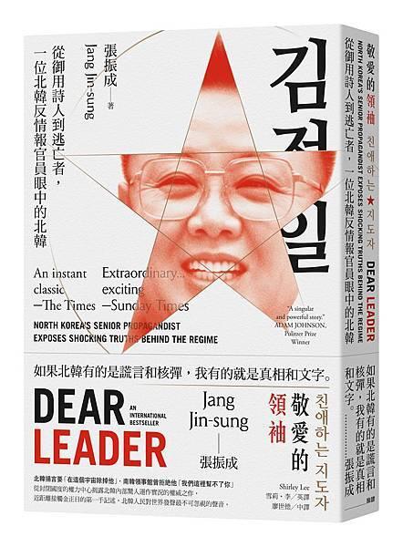 敬愛的領袖_立體+腰