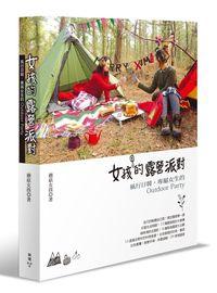1040528_女孩的露營派對_3D封面W200