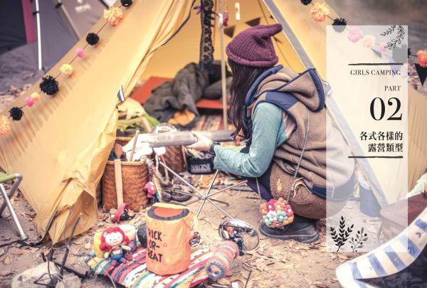 Part02-1女子露營派對_頁面_1