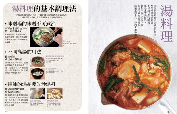 暖男的雪平鍋料理-全文跨頁-0528_頁面_50