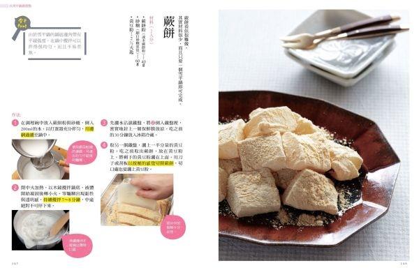暖男的雪平鍋料理-全文跨頁-0528_頁面_73