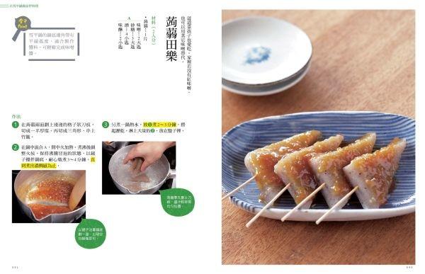 暖男的雪平鍋料理-全文跨頁-0528_頁面_45