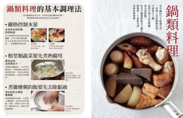 暖男的雪平鍋料理-全文跨頁-0528_頁面_62