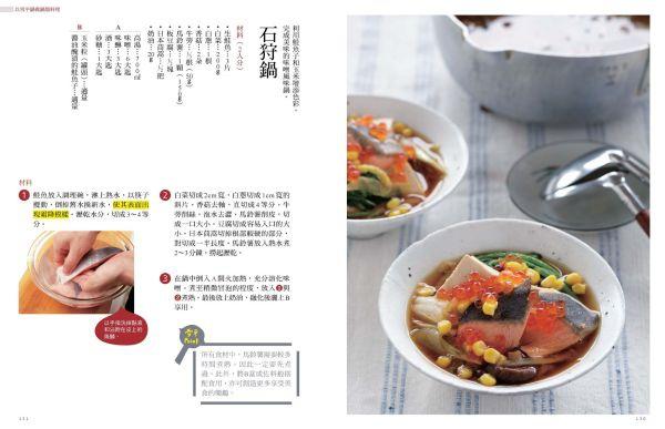 暖男的雪平鍋料理-全文跨頁-0528_頁面_65