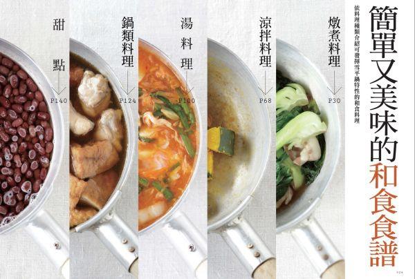 暖男的雪平鍋料理-全文跨頁-0528_頁面_12