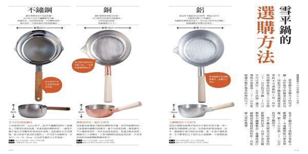 暖男的雪平鍋料理-全文跨頁-0528_頁面_06
