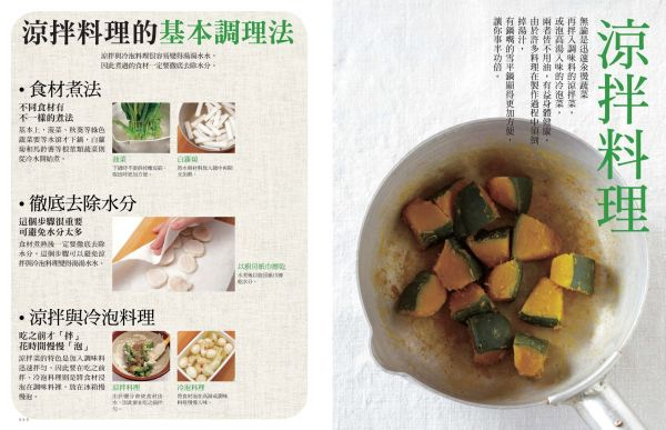 暖男的雪平鍋料理-全文跨頁-0528_頁面_34
