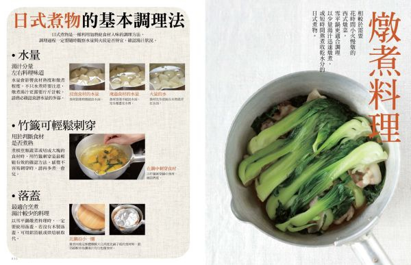 暖男的雪平鍋料理-全文跨頁-0528_頁面_15