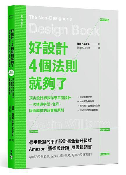 好設計,4個法則就夠了_立體