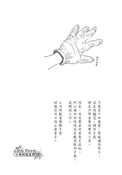 小森食光2-76