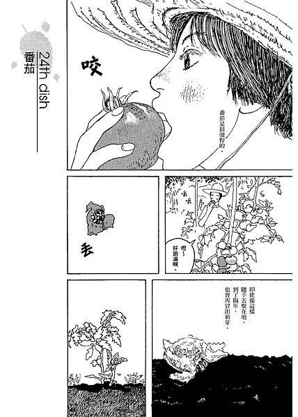 小森食光2-67