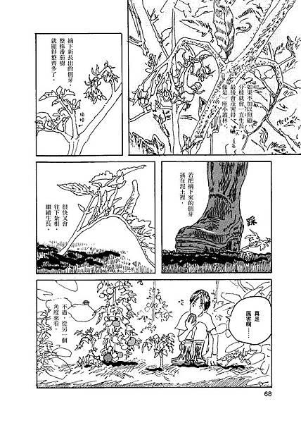 小森食光2-68