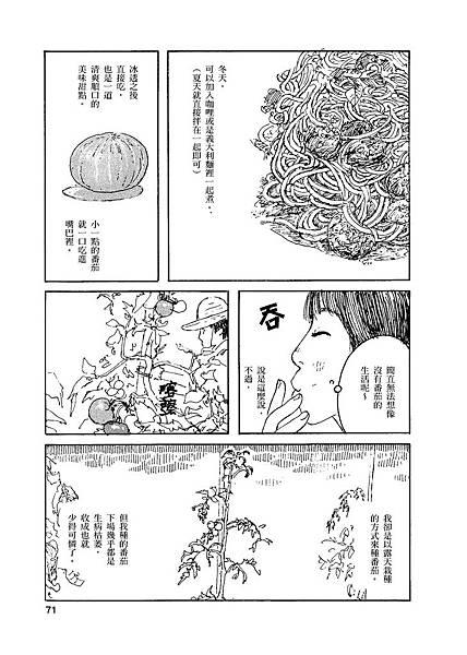 小森食光2-71