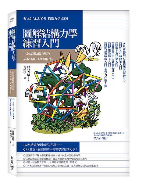 圖解結構力學練習入門_立體書