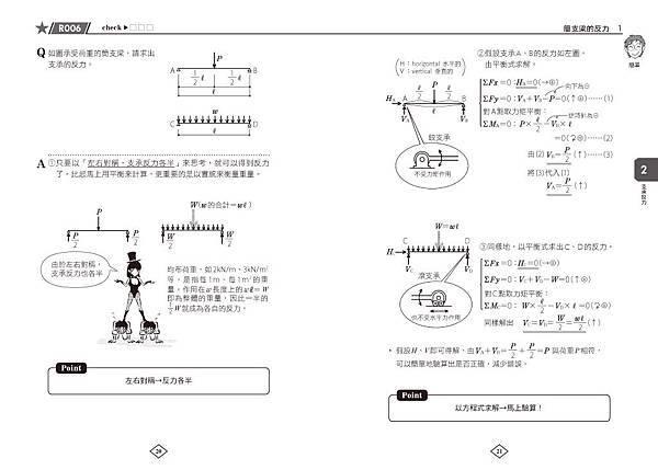 結構力學_look 1
