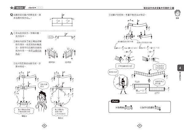 結構力學_look 3