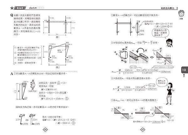 結構力學_look 9
