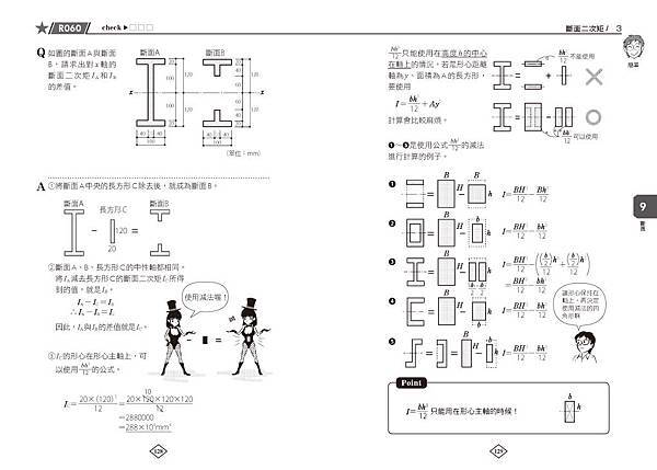 結構力學_look 8