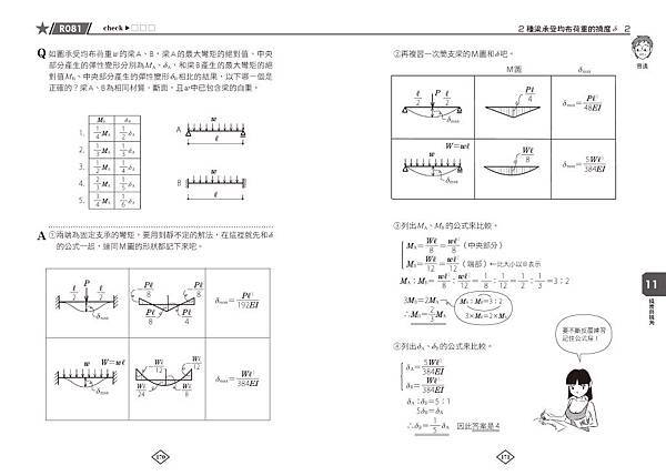 結構力學_look 10