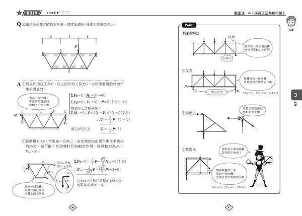 結構力學_look 2