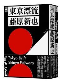 1040827_東京漂流_3D-W200