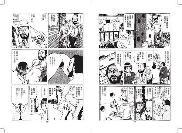 150629 喜劇站前虐殺-內文-1校72