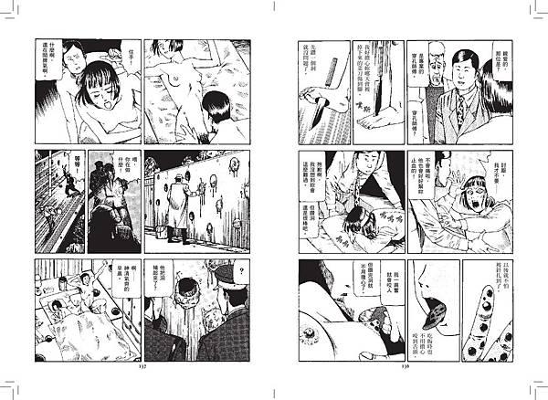 150629 喜劇站前虐殺-內文-1校70