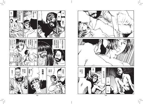 150629 喜劇站前虐殺-內文-1校73