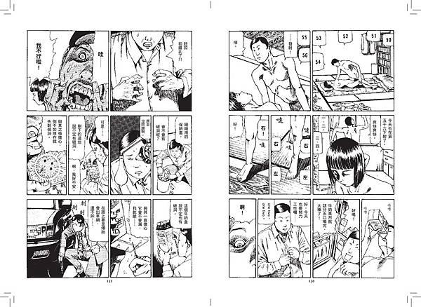 150629 喜劇站前虐殺-內文-1校67