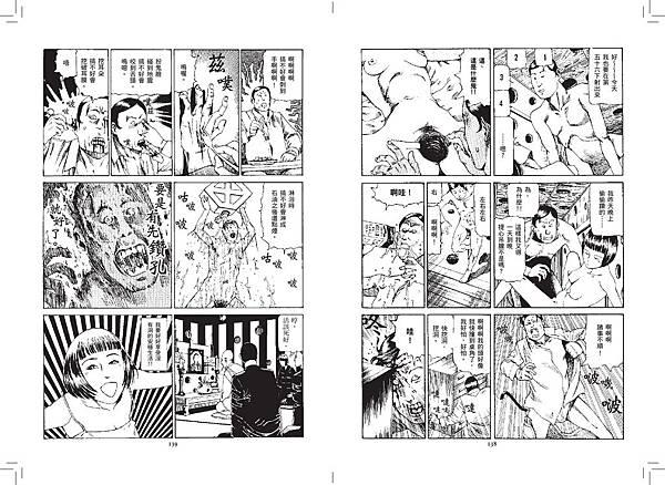 150629 喜劇站前虐殺-內文-1校71