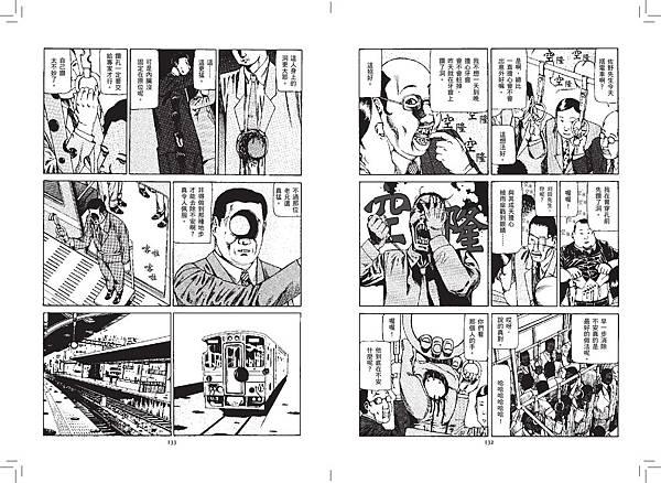 150629 喜劇站前虐殺-內文-1校68