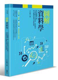 1041217_圖解資料學_3D封面W200