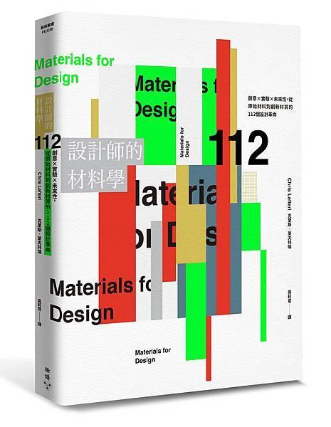 臉譜-設計材料學-立體300
