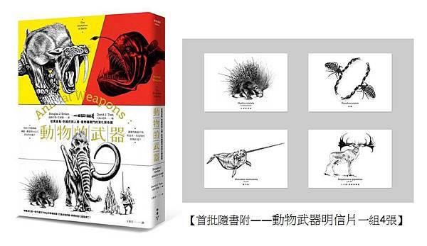1050105 動物的武器_3D書封+明信片