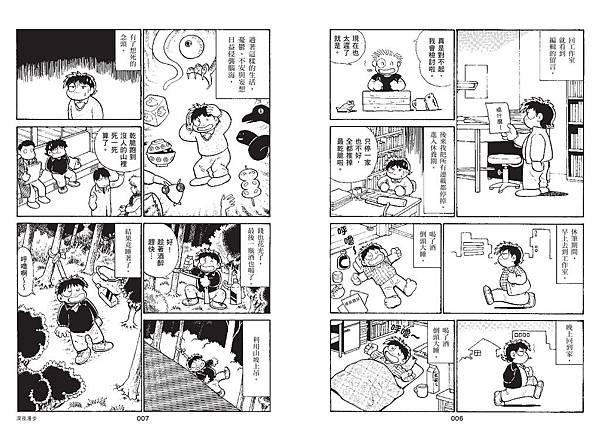 失蹤日記-內文-4校4