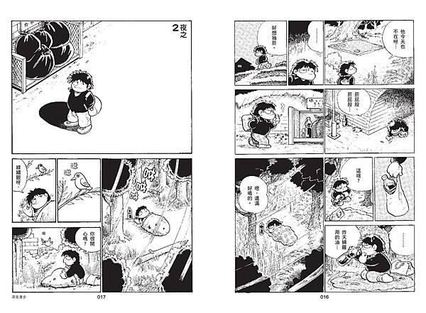 失蹤日記-內文-4校9