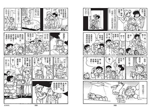 失蹤日記-內文-4校85