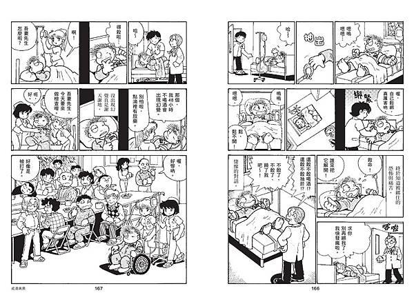 失蹤日記-內文-4校84