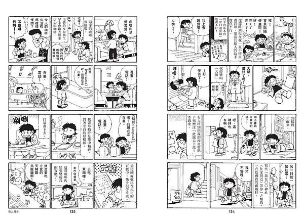 失蹤日記-內文-4校68