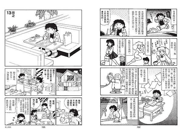 失蹤日記-內文-4校67