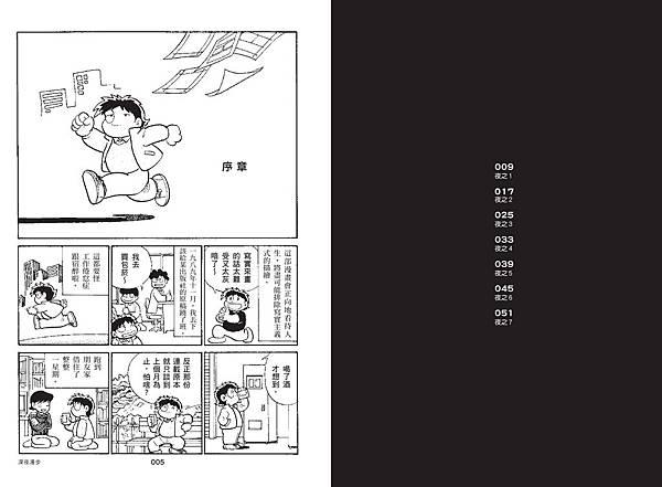 失蹤日記-內文-4校3