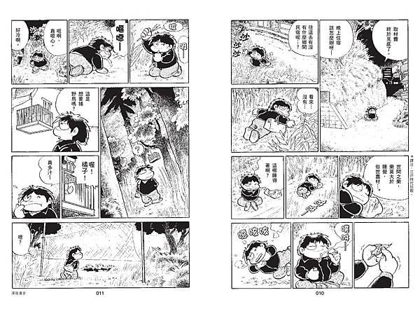 失蹤日記-內文-4校6