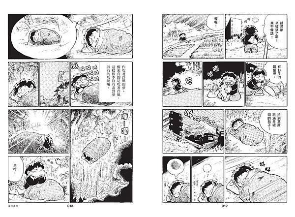 失蹤日記-內文-4校7