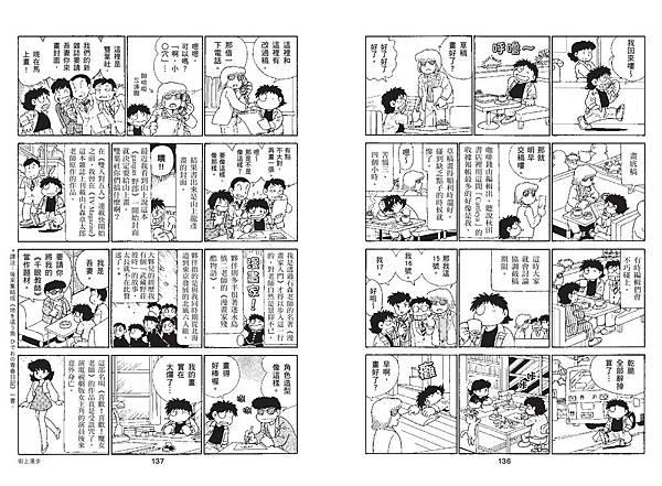失蹤日記-內文-4校69