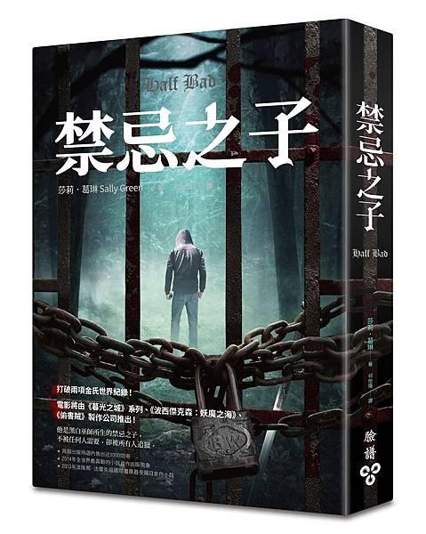 禁忌之子_立+書盒(w1200)