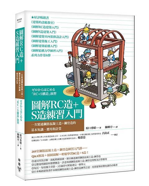 RC造+S立體書