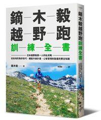 1050407_臉譜-鏑木毅越野跑訓練全書-立體書W200