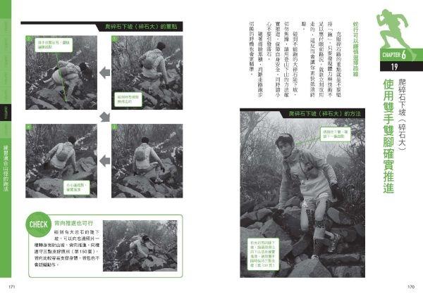 臉譜4月_鏑木毅越野跑PDF 0226_頁面_091