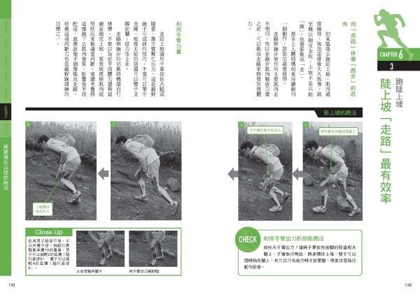 臉譜4月_鏑木毅越野跑PDF 0226_頁面_075